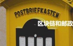 区块链和邮政服务