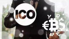 ICO与IPO有什么区别