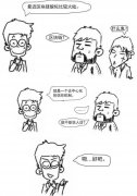 漫画图解什么是区块链技术