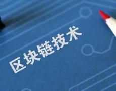 中国为何如此重视区块链