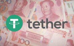 Tether推出与离岸人民币挂钩之稳定币CNHT
