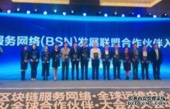 火币加入中国区块链网络服务联盟,成为首批联盟成