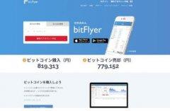 日本加密交易所bitFlyer中已添加XRP交易支持