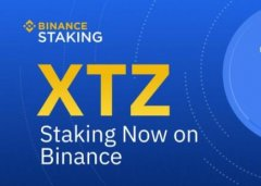 Binance宣布推出零佣金的Tezos(XTZ)质押挖矿,提升平台附加价值
