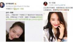 新账号孙宇晨老师、何一阿姨又遭封微博封杀