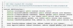 以太坊(Ethereum)ERC20 代币(Token)标准