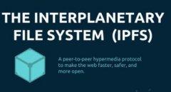IPFS:分布式文件系统