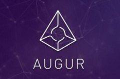 Augur(REP)是否值得投资 ?