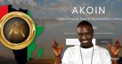 美国嘻哈歌手阿肯在西非洲打造流通货币为阿肯