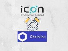ICON ChainLink合作伙伴关系将真实世界数据带入区块链
