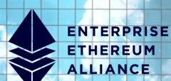 """企业以太坊联盟主网工作组成立""""E"""