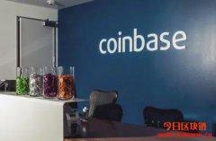 Coinbase动作频频,招募前Google产品副总裁、推出国际托管服务