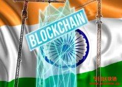 印度政府政策智囊团发布国家区块链