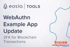 EOSIO工具发布—WEBAUTHN示例应用更新