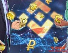 币安在点对点平台上增加了俄罗斯卢布的支持