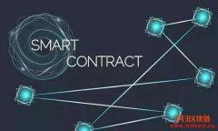 区块链知识普及:什么是智能合约