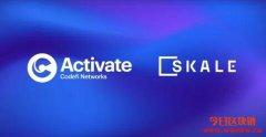 拒绝投机!ConsenSys的众筹平台选择SKALE作为首发项目