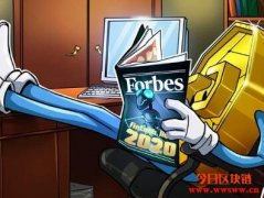 福布斯2020年前50强金融科技公司中有6家在区块链领域