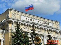 俄罗斯中央银行完成发行数字权利的区块链平台试验