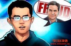 """币安的CEO赵长鹏解释为什么说克雷格·赖特是""""一个耻辱"""""""