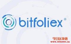 什么是Bitfoliex交易所,您应该了解什么