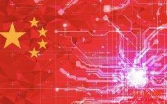中国通过了区块链应用于金融领域的新安全标准