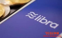 Libra可能将转为支援多种数字法定货币
