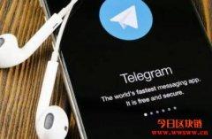 Telegram代币销售私募轮名单曝光,前俄