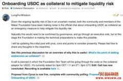 将USDC作为DAI的抵押品,MakerDAO究竟在想什么?