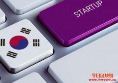 韩国政府扶植区块链发展,向新创企