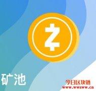 2020年最佳大零币(ZEC)矿池