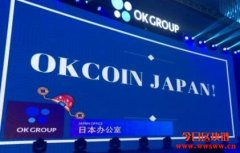 OKCoin Japan获颁日本交易所牌照!即日开放注册