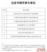 中国国家级区块链平台即将启动,以太坊、EOS也入列