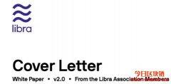 看完Libra 2.0白皮书之后,解析四大改