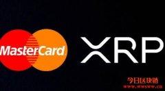 万事达卡将使用瑞波币的XRP进行区块链结算?