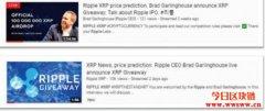 赠送XRP骗案泛滥忍无可忍!瑞波公司怒告YouTube共谋欺