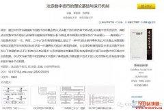CECBC区块链副主任吴桐在CSSCI发表法定数字货币论文