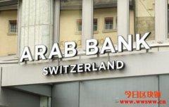 瑞士阿拉伯银行将推出针对XRP的全套数字资产服务