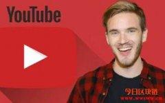 网红PewDiePie宣布离开DLive,与YouTube签署独家直播协议