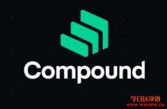 Compound治理代币COMP开放交易!借贷即挖矿会步入FCOIN后尘吗?