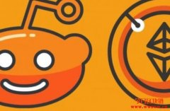 Reddit社区代币项目卡关!公开征求以太坊扩容提案
