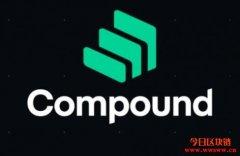 COMP资金规模破10亿美元!上线不到一个月称霸DeFi市场