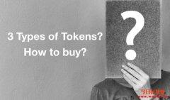 代币Token上千种,该如何分类和购买?