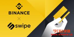 就是要发VISA金融卡!币安证实收购支付新创Swipe