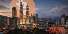 数字货币获马来西亚清真认证?证监会:教法委员会原则上同意