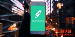 Robinhood宣布F轮融资总额达6亿!估值上看86亿美元