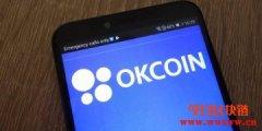 以Compound技术为基础,OKCoin推报价Oracle追踪数据来源
