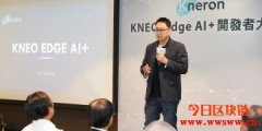 Kneron耐能推全球首个AI结合区块链共享平台KNEO!