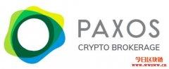 普及将近?PayPal选定加密货币交易服务商Paxos