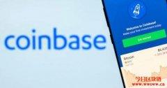 Coinbase上半年用户数激增,目标瞄准机